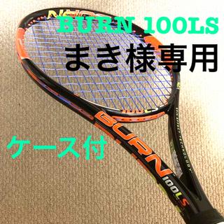ウィルソン(wilson)の【美品】テニス ラケット ウィルソン バーン 100 LS(ラケット)