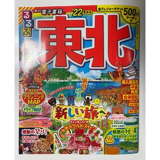 るるぶ東北 '22  るるぶ情報版 東北 1(地図/旅行ガイド)