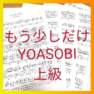 ピアノ楽譜【もう少しだけ(上級) YOASOBI】 プロフにお得情報有り☆(ポピュラー)