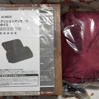 ALINCO(アルインコ) クッションマッサ-ジ めぐり レッド MCR8116(マッサージ機)