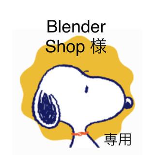 スヌーピー(SNOOPY)のBlender Shop 様 オーダーページ(オーダーメイド)