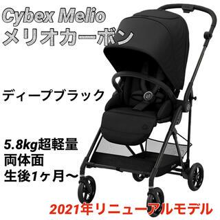 【新品・保証付】Cybex Melio 2021 メリオカーボン ベビーカー