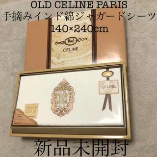 セリーヌ(celine)のCELINEPARISオールドセリーヌ手摘みインド綿ジャガードシーツ140240(シーツ/カバー)