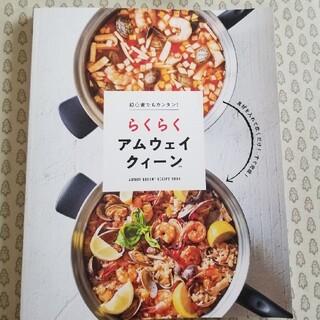 アムウェイ(Amway)のステンレス鍋で作るレシピ本(料理/グルメ)
