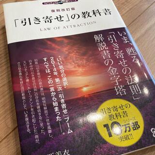 「引き寄せ」の教科書 復刻改訂版(その他)