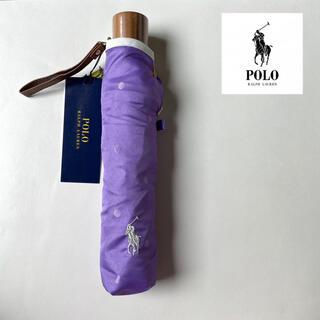 ポロラルフローレン(POLO RALPH LAUREN)のラルフローレン 高級 折り畳み傘 雨晴れ兼用(傘)