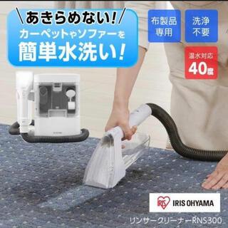 アイリスオーヤマ - 新品未開封‼️ アイリスオーヤマ リンサークリーナー RNS300 掃除機