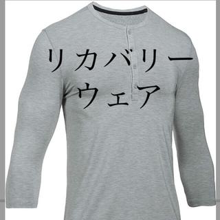 アンダーアーマー(UNDER ARMOUR)のアンダーアーマー リカバリー スリープウェア トップス グレー(Tシャツ/カットソー(七分/長袖))