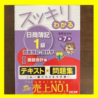 スッキリわかる日商簿記1級 商業簿記・会計学Ⅰ 損益会計編 第7版(資格/検定)
