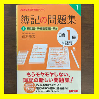 簿記の問題集日商1級工業簿記原価計算 1 (費目別計算・個別原価計算編)(資格/検定)