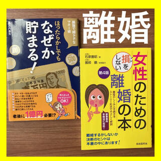 女性のための損をしない離婚の本 : 離婚のしくみと手続きをストーリー形式でやさ…(住まい/暮らし/子育て)