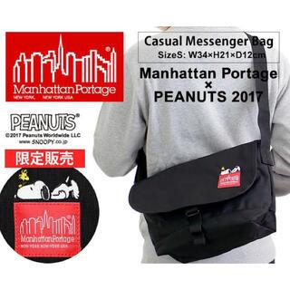 マンハッタンポーテージ(Manhattan Portage)のマンハッタンポーテージ スヌーピー  バッグ(メッセンジャーバッグ)