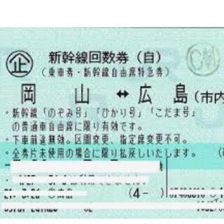 新幹線チケット 割引
