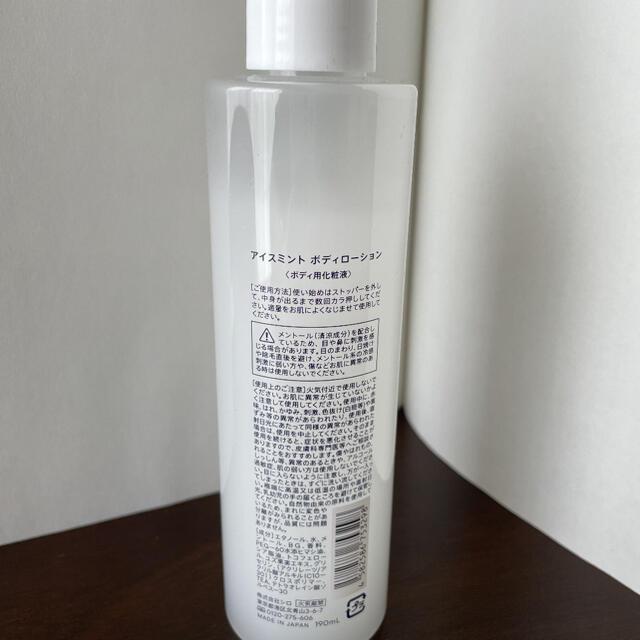 shiro(シロ)のshiro  アイスミントボディローション コスメ/美容のボディケア(ボディローション/ミルク)の商品写真