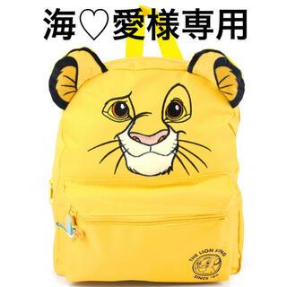 ディズニー(Disney)の【海♡愛様専用】ライオンキング シンバ3Dフェイス バックパック(リュックサック)