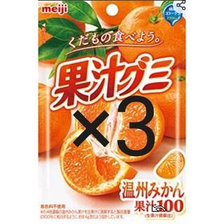 セブンイレブン 無料引換券×3枚 果汁グミ オレンジ 温州 みかん 引換 セブン(フード/ドリンク券)