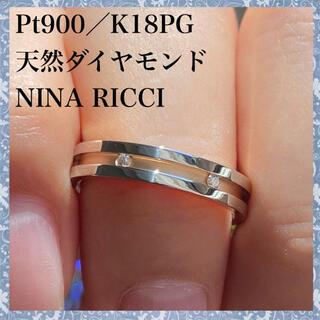 NINA RICCI - pt900 k18PG 天然 ダイヤモンド ニナリッチ ダイヤ リング