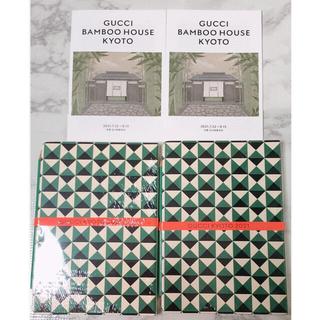グッチ(Gucci)の期間限定セール! グッチ ノート 2冊 パンフレット2部(ノベルティグッズ)