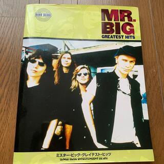 MR.BIG  ミスター・ビッグ  バンドスコア楽譜(ポピュラー)