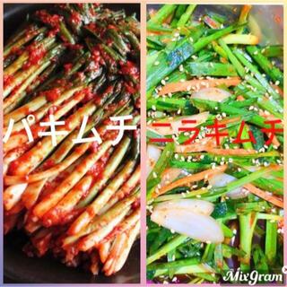 韓国 ニラキムチ&ネギキムチ600g(漬物)