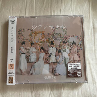 エヌエムビーフォーティーエイト(NMB48)のシダレヤナギ シングル CD(ポップス/ロック(邦楽))