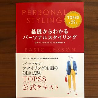 ガッケン(学研)の基礎からわかるパーソナルスタイリング TOPSS公式テキスト(ファッション/美容)