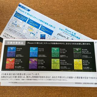 プルームテック(PloomTECH)のploom x用 たばこスティック無料引換券 2枚 匿名発送(タバコグッズ)