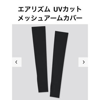 ユニクロ(UNIQLO)のエアリズムUVカットメッシュアームカバー M  ユニクロ UNIQLO(手袋)