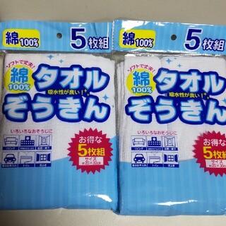 シマムラ(しまむら)の新品 タオルぞうきん 雑巾10枚セット(日用品/生活雑貨)