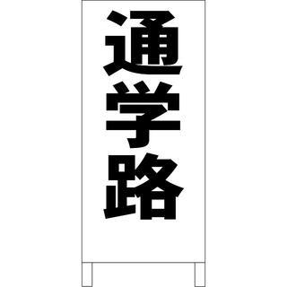 シンプルA型看板「通学路(黒)」【その他】全長1m (その他)