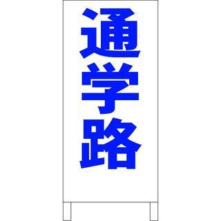 シンプルA型看板「通学路(青)」【その他】全長1m (その他)