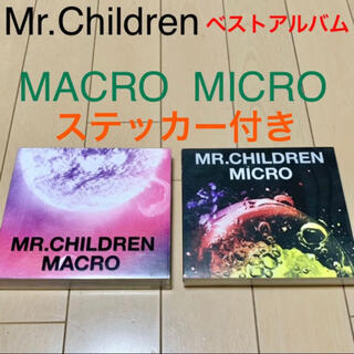 Mr.Children アルバム MICRO MACRO ミスチル CD ミクロ(ポップス/ロック(邦楽))