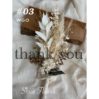 #03 WGO2 スワッグ ホワイトゴールド セミブーケ  インテリアフラワー(ドライフラワー)