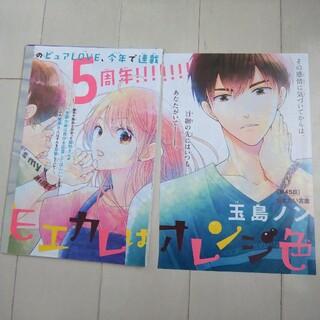 コウダンシャ(講談社)のデザート 2021.10 モエカレはオレンジ色(女性漫画)