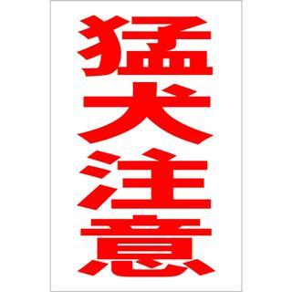 シンプル縦型看板「猛犬注意(赤)」その他・屋外可(店舗用品)