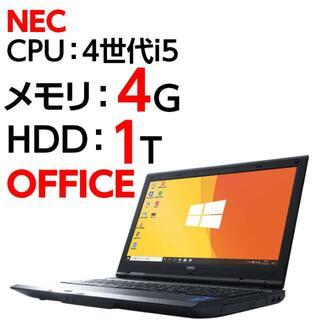 エヌイーシー(NEC)のノートパソコン 本体 NEC VX-N Windows10 i5(ノートPC)
