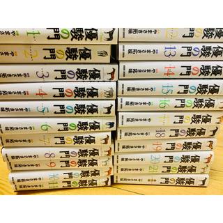 アキタショテン(秋田書店)の優駿の門 文庫版 1〜21巻+番外編(全巻セット)