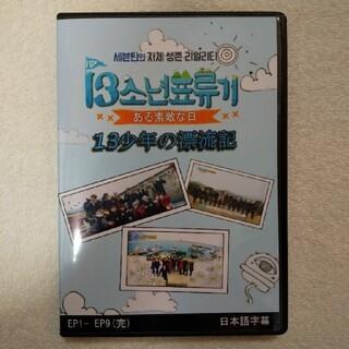 セブンティーン(SEVENTEEN)のSEVENTEEN 13少年漂流記 全話 DVD セット(アイドル)