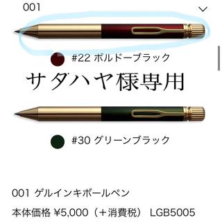 サクラクレパス(サクラクレパス)のサクラ:クラフトラボ 001 ゲルインキボールペン (ペン/マーカー)