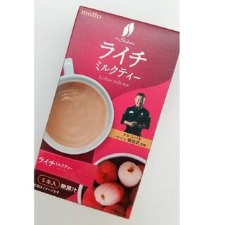 【新品・未開封】ライチ ミルクティー(茶)
