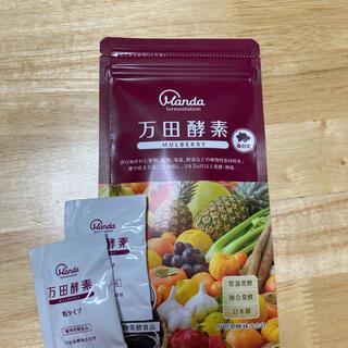 マルベリー(Mulberry)の万田酵素 2種類 お試し(その他)
