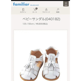 ファミリア(familiar)のSALE  定価 ¥8800 ファミリア 本革 サンダル 15.0(サンダル)