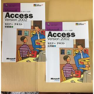 ニッケイビーピー(日経BP)のMicrosoft Access V2002 セミナーテキスト初級編 応用編(コンピュータ/IT)
