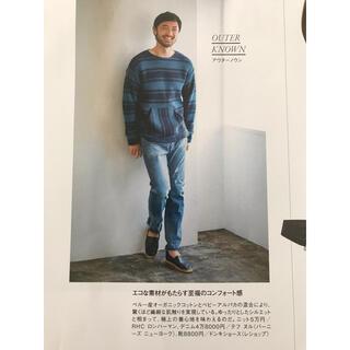 ロンハーマン(Ron Herman)の【新品】outerknown ニット(ニット/セーター)