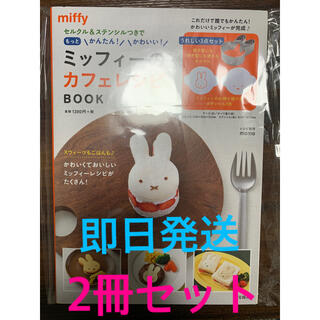 タカラジマシャ(宝島社)の【新品】「かわいい!ミッフィーのカフェレシピ」BOOK×2個セット(料理/グルメ)