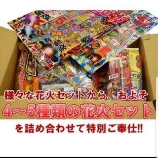 【最終サマーsale!】総額9900円!打ち上げ、噴出、回転、手持ち花火セット(その他)
