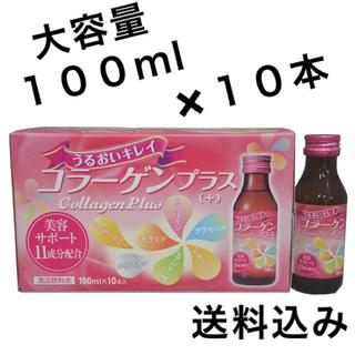 アスタリフト(ASTALIFT)のコラーゲンプラス 10本セット美容健康飲料 コラーゲンドリンク 大和合同製薬(コラーゲン)