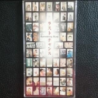 【送料無料】8cm CD ♪ サムシングエルス♪ラストチャンス♪(ポップス/ロック(邦楽))