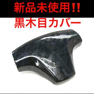 ダイハツ - 新品未使用‼️S500P ジャンボ ホーンパットカバー黒ウッド調 S510P