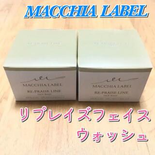マキアレイベル(Macchia Label)の【新品未開封】マキアレイベル リプレイズフェイスウォッシュ 2個 洗顔料(洗顔料)
